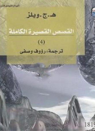 القصص القصيرة الكاملة الجزء اللرابع -هـ . ج