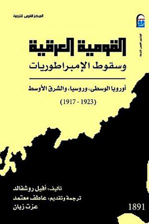 القومية العرقية وسقوط الإمبراطوريات - أفيل روشفالد