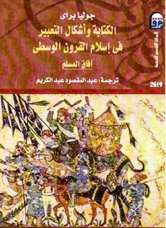 الكتابة وأشكال التعبير فى إسلام القرون الوسطى - جوليا براى