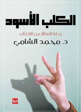 الكلب الأسود - محمد الشامي