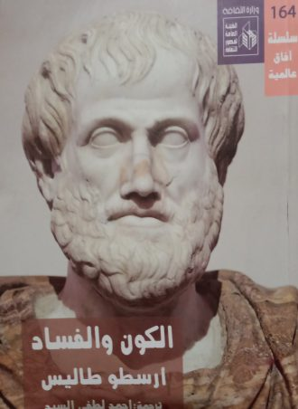 الكون والفساد أرسطو طاليس