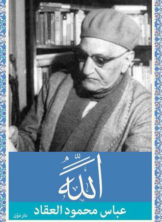 كتاب الله للكاتب عباس محمود العقاد