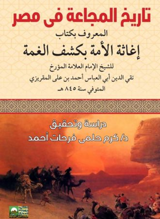 تاريخ المجاعة في مصر - المعروف بكتاب إغاثة الأمة في كشف الغمة