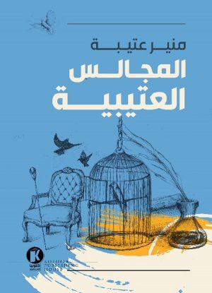المجالس العتيبية - منير عتيبة