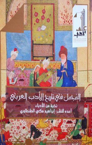المجمل في تاريخ الأدب العربي