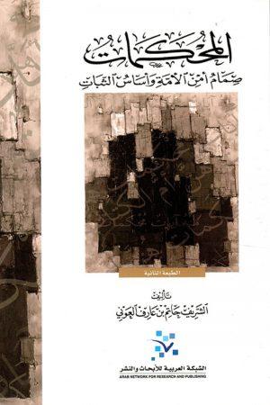 المحكمات - الشريف حاتم بن عارف العوني