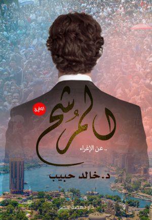 المرشح عن الإغراء خالد حبيب