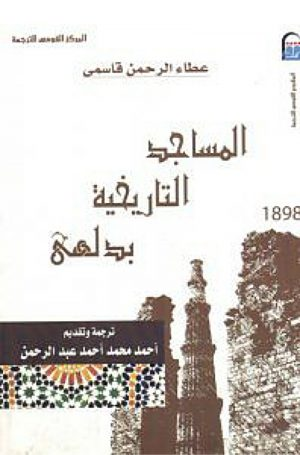 المساجد التاريخية بدلهى -عطاء الرحمن قاسمى