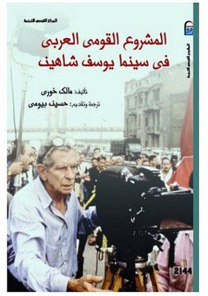المشروع القومى العربى فى سينما يوسف شاهين -مالك خورى