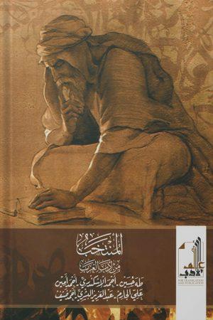 المنتخب من أدب العربي