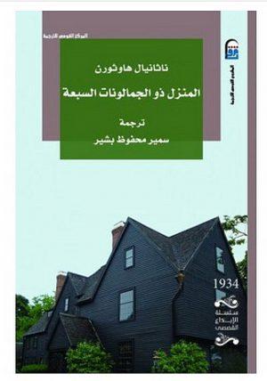 المنزل ذو الجمالونات السبعة -ناثانيال هاوثورن