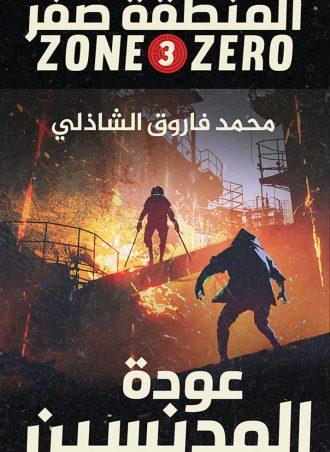 المنطقة صفر 3: عودة المدنسين