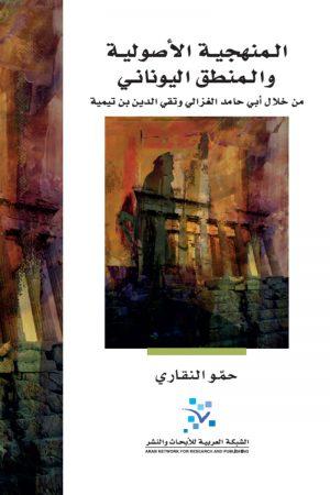 المنهجية الأصولية والمنطق اليوناني - حمو النقاري