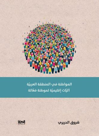 المواطنة في المنطقة العربية - شروق الحريري