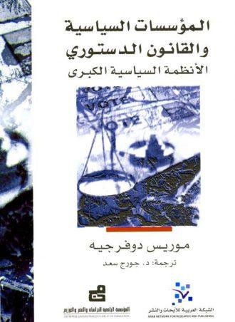 المؤسسات السياسية والقانون الدستوري موريس دوفرجيه