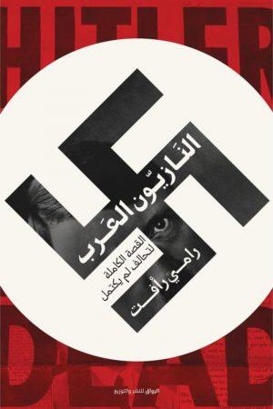 النازيون العرب - رامي رأفت