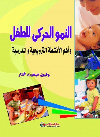 النمو الحركي للطفل وأهم الأنشطة الترويجية
