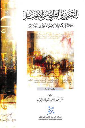اليقيني والظني من الأخبار - حاتم بن عارف العوني