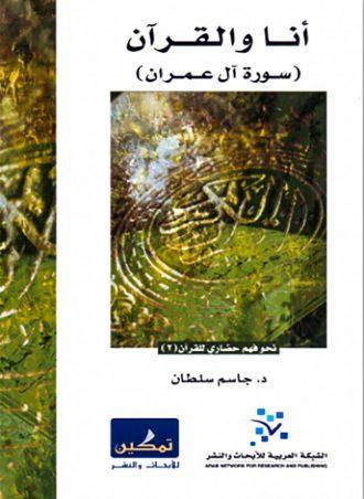 انا والقرآن ( سورة آل عمران )-د. جاسم سلطان
