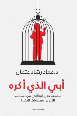 أبي الذي أكره - عماد رشاد عثمان