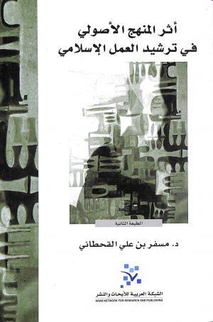 أثر المنهج الأصولي في ترشيد العمل الإسلامي مسفر بن علي القحطاني