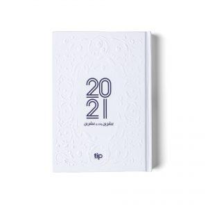 أجندة 2021 Pro White