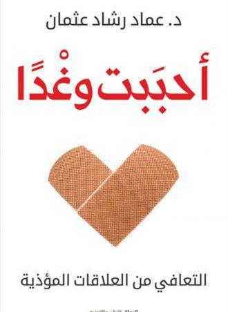 أحببت وغدا - عماد رشاد عثمان