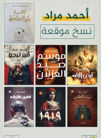 أحمد مراد - نسخ موقعة