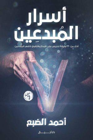 أسرار المبدعين - أحمد الضبع