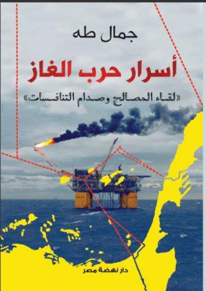 أسرار حرب الغاز جمال طه