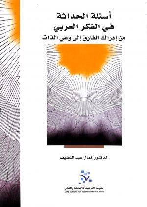 أسئلة الحداثة في الفكر العربي كمال عبد اللطيف