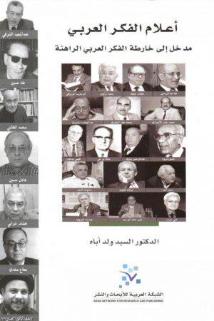 أعلام الفكر العربي - السيد ولد أباه