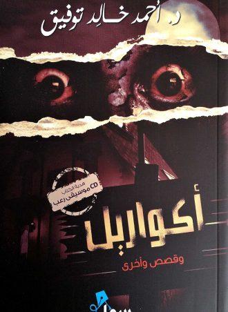 أكواريل - أحمد خالد توفيق