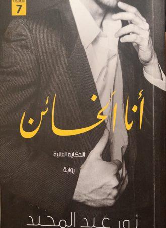 أنا الخائن نور عبد المجيد