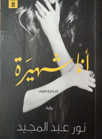 أنا شهيرة نور عبد المجيد
