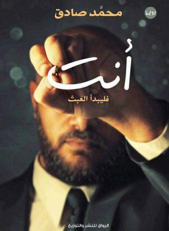 أنت - محمد صادق