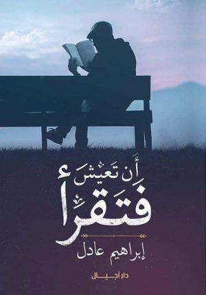 أن تعيش فتقرأ - إبراهيم عادل