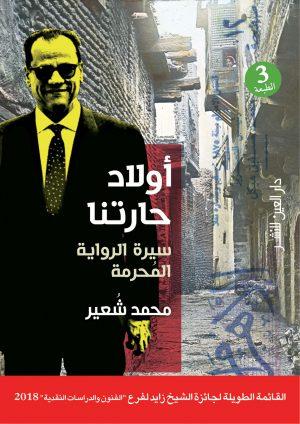 أولاد حارتنا - محمد شعير 1