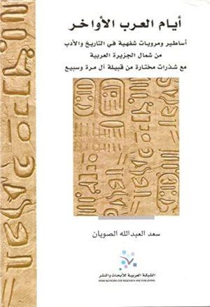 أيام العرب الأواخر سعد العبد الله الصويان
