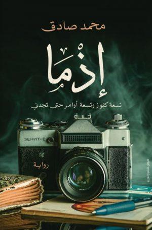 إذما - محمد صادق