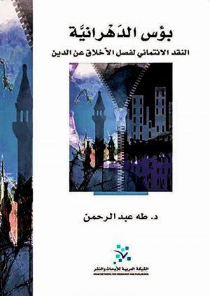 بؤس الدهرانية-د. طه عبد الرحمن