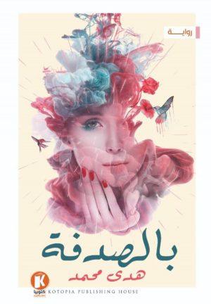 بالصدفة - هدى محمد
