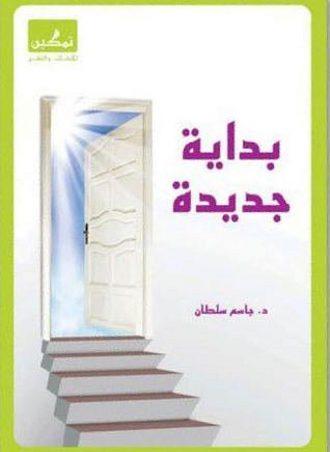 بداية جديدة - جاسم سلطان