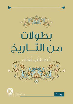 بطولات من التاريخ - مصطفى زهران