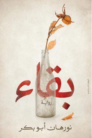 بقاء - نورهان أبو بكر