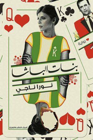 بنات الباشا - نورا ناجي