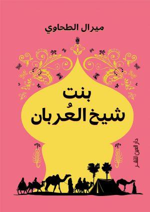 بنت شيخ العربان - ميرال الطحاوي