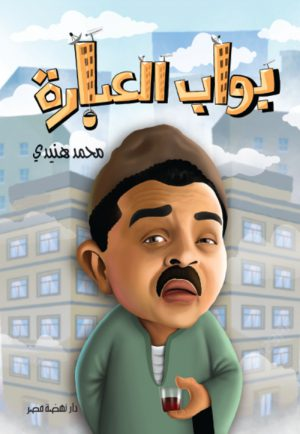 بواب العبارة محمد هنيدي