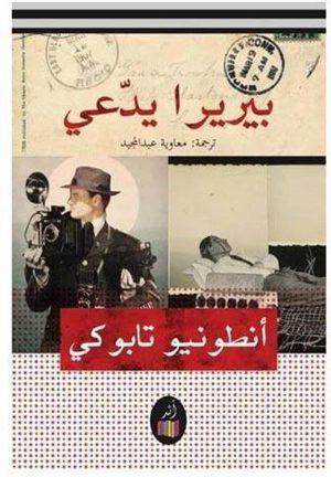 بيريرا يدعي - معاوية عبد المجيد