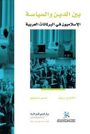 بين الدين والسياسة: الإسلاميون في البرلمانات العربية